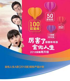 金佑人生A款(2018版)保险产品计划